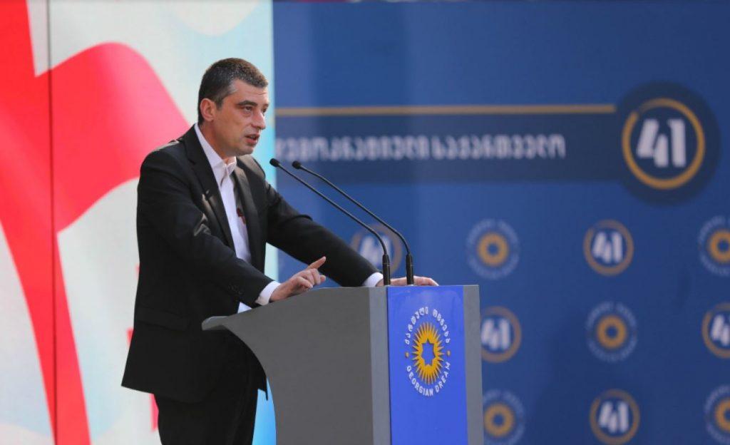 Георгий Гахария - Ответственностью каждого из нас является заботиться о здоровье человека, о каждом рабочем месте и о завтрашнем дне экономики
