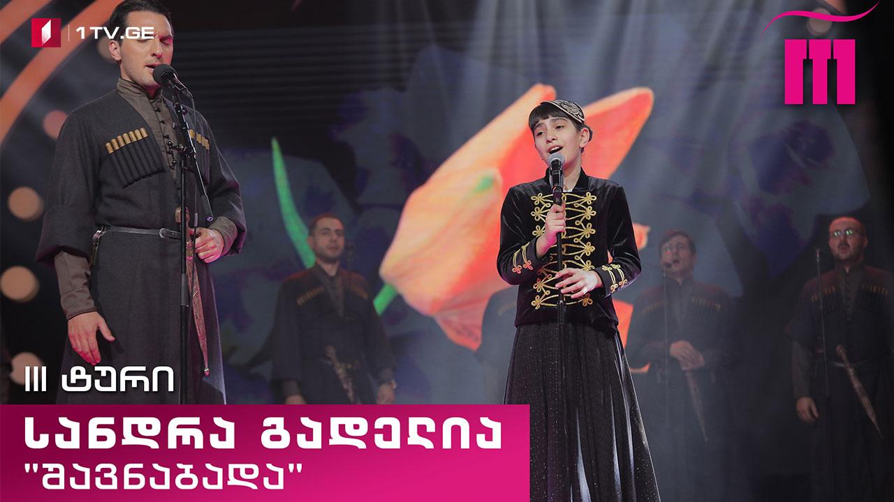 """#რანინა სანდრა გადელია / Sandra Gadelia & """"შავნაბადა"""" – """"გაზაფხული"""" (ო. დიხამინჯია)"""