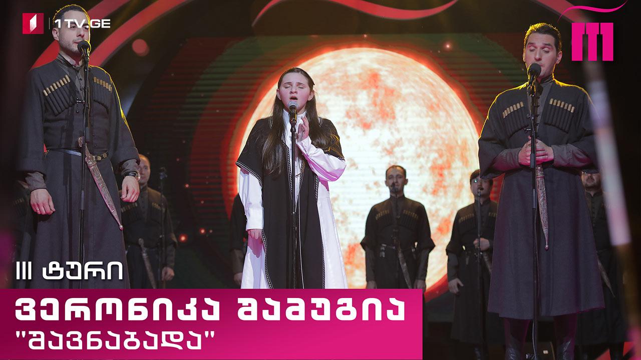 """#რანინა ვერონიკა შამუგია / Veronika Shamugia & """"შავნაბადა"""" – """"ვეენგარა"""" (ხალხური)"""