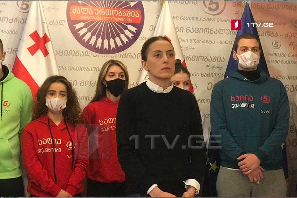 Хатия Деканоидзе утверждает, что в ее офис проник неизвестный человек, который хотел установить предположительно прослушивающее устройство