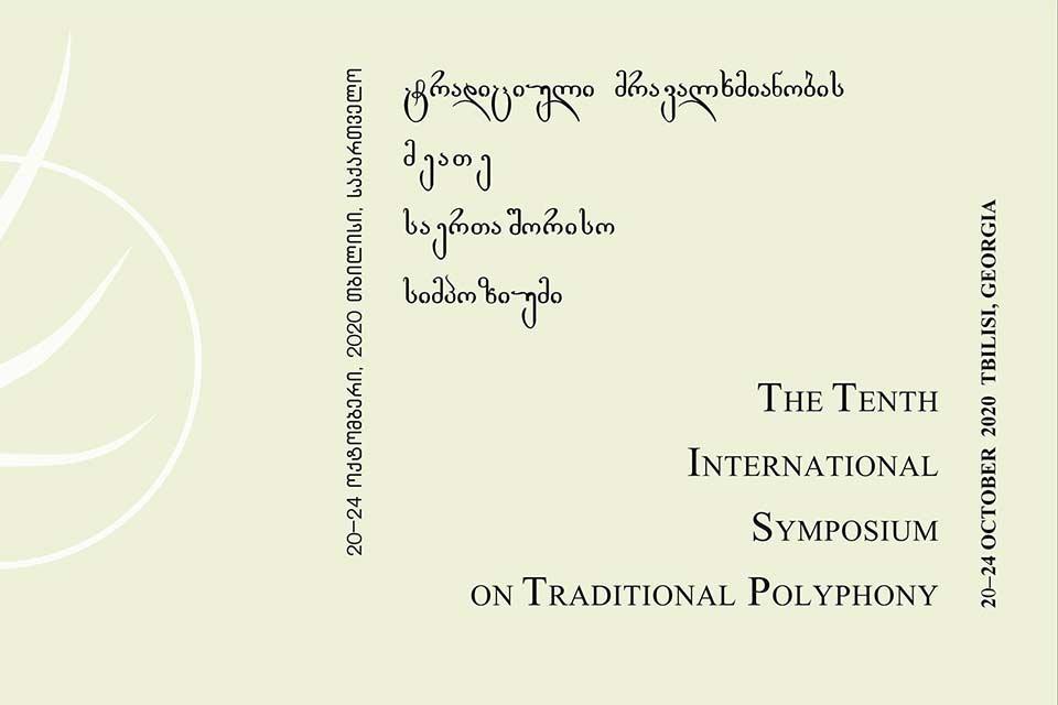 პიკის საათი - ტრადიციული მრავალხმიანობის X საერთაშორისო სიმპოზიუმი