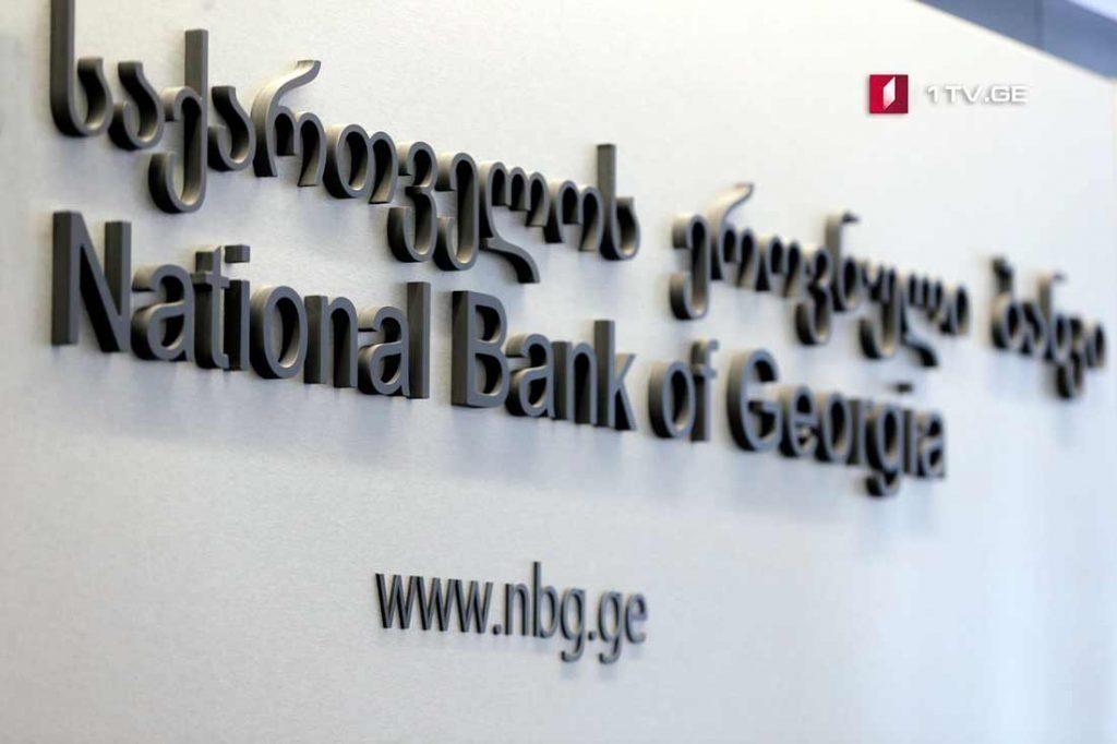 ეროვნული ბანკის საერთაშორისო რეზერვების მოცულობა 25.9 მლნ აშშ დოლარით შემცირდა