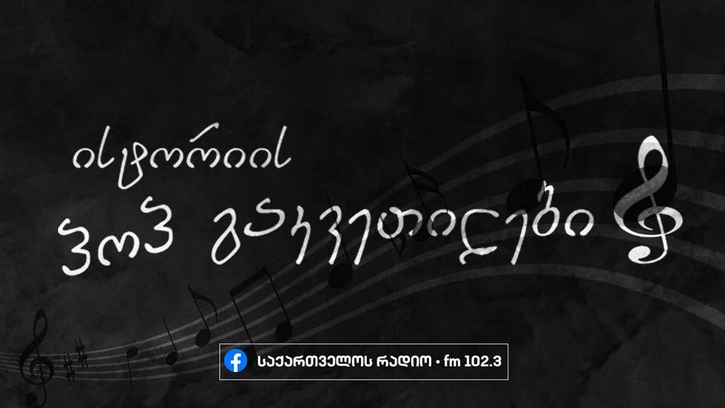 გია ხადურის პოპ გაკვეთილები - ახალი მუსიკა