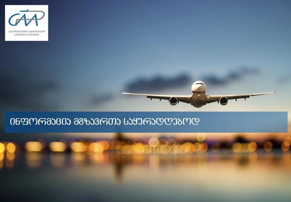 Civil Aviation Agency publishes list of airports from where regular flights will be resumed starting Novemebr 1