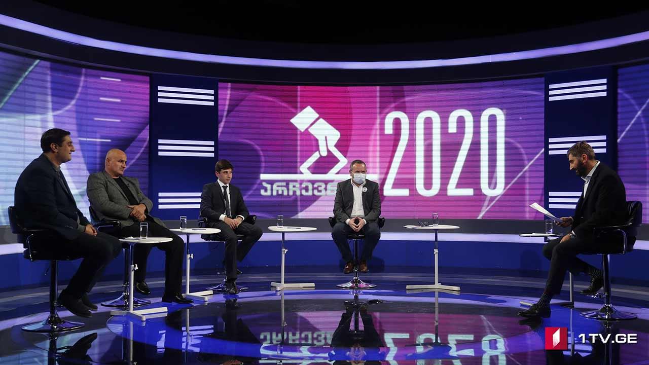 #არჩევნები2020 #დებატები ირაკლი ჯამბურია / ირაკლი ყიფიანი / ირაკლი ქართველიშვილი / ზურაბ ჭიაბერაშვილი #LIVE
