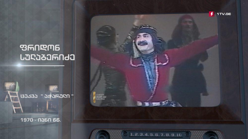 """#ტელემუზეუმი ფრიდონ სულაბერიძე ცეკვავს """"აჭარულს"""", 1970-იანი წლების ჩანაწერი"""