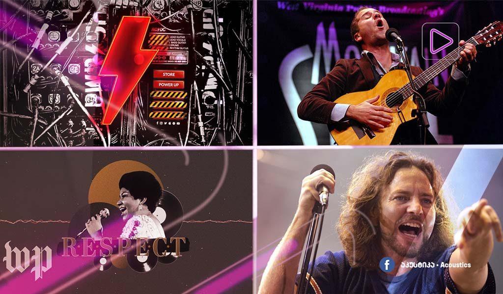 """რადიო აკუსტიკა - ჯგუფ AC/DC-ის ახალი ალბომი """"Power Up"""""""