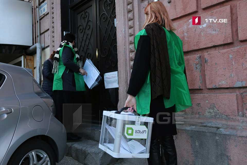 თვითიზოლაციაში მყოფ ამომრჩევლებს გადასატანი ყუთის მოთხოვნის ვადა დღეს, 14:00 საათზე ეწურებათ