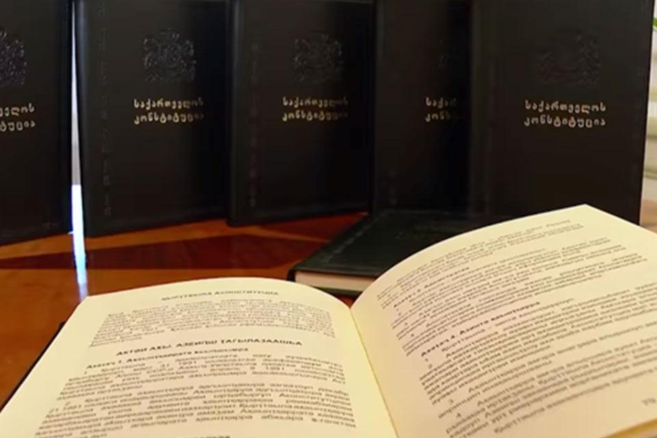 Администрация президента издала грузино-абхазскую версию Конституции