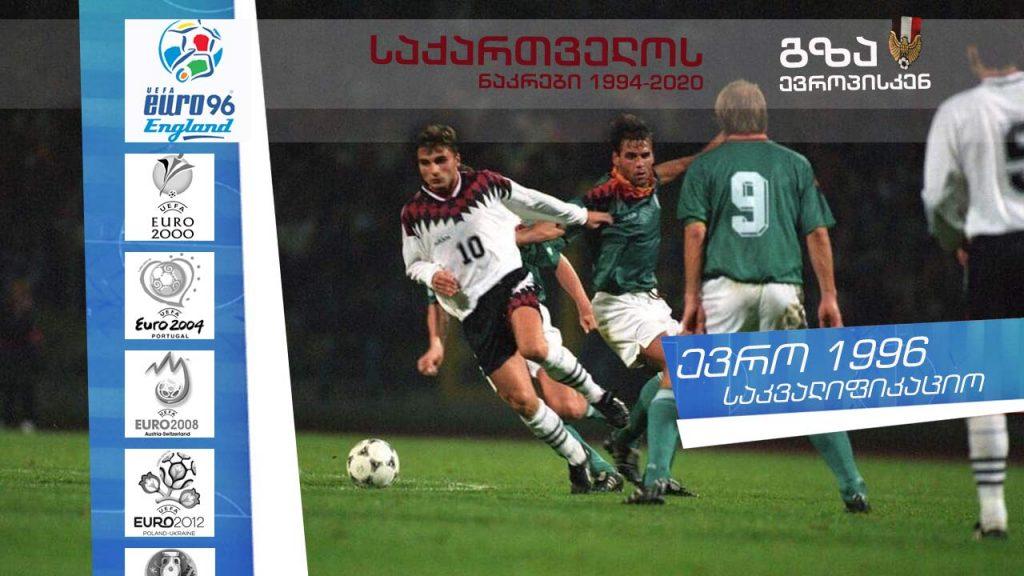 #ევროპისკენ   საქართველოს ნაკრების პირველი ცდა - ევრო 1996-ის საკვალიფიკაციო (ვიდეო)