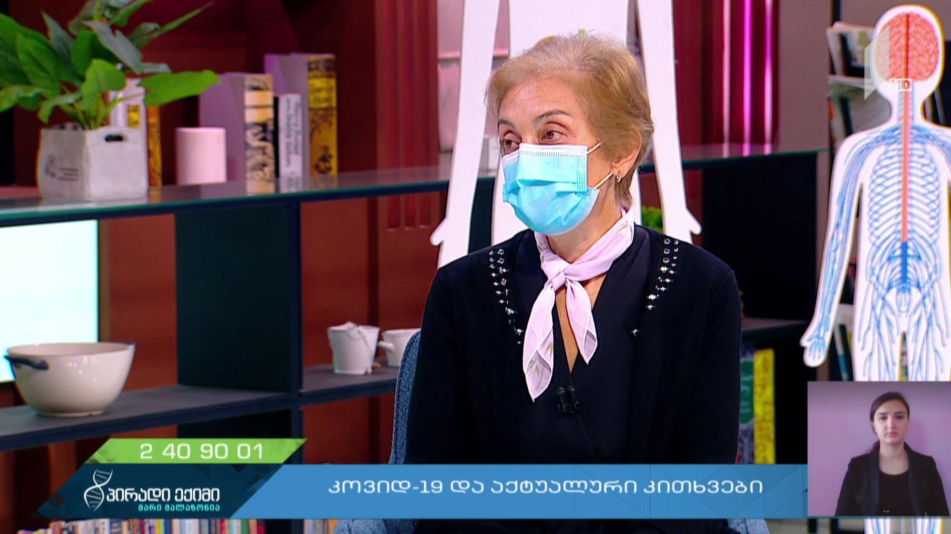 """პირადი ექიმი -""""კოვიდ-19"""" და აქტუალური კითხვები #LIVE"""