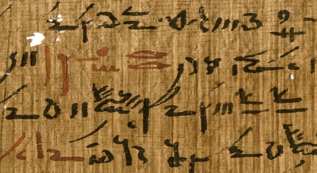 მეცნიერებმა ძველეგვიპტური მელნის საიდუმლო ინგრედიენტები გაშიფრეს — #1tvმეცნიერება