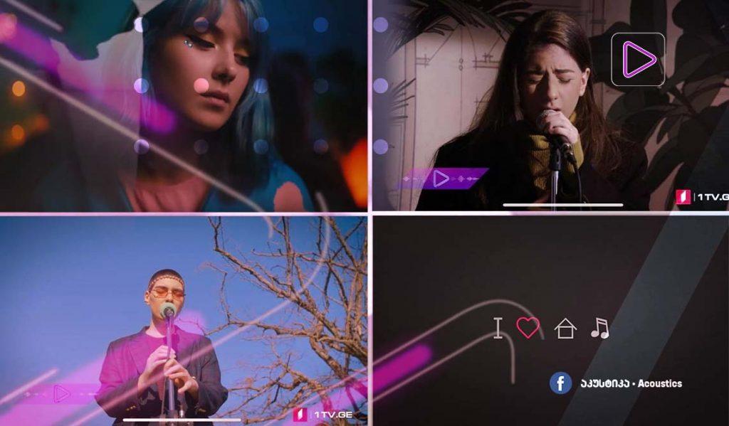 რადიო აკუსტიკა - მსოფლიო მუსიკალური სიახლეები