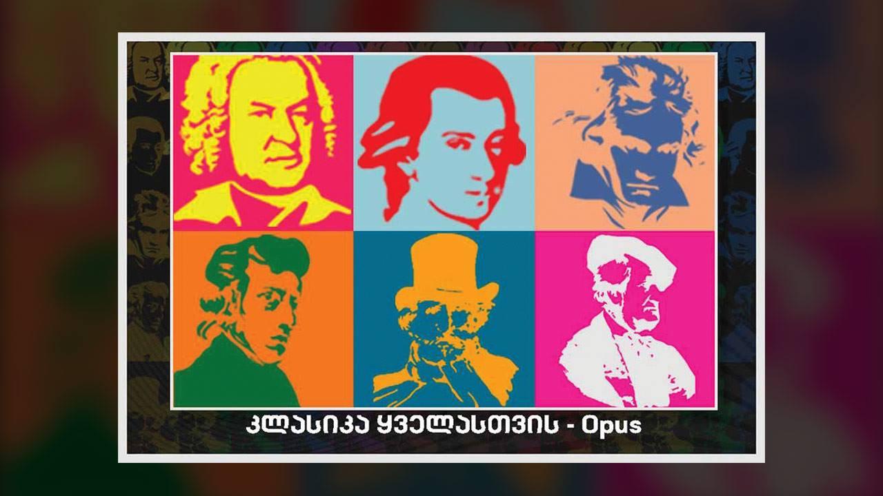 კლასიკა ყველასტის - კლასიკა ყველასთვის - Opus N 27 / მოცარტი - უნივერსალური კომპოზიტორი