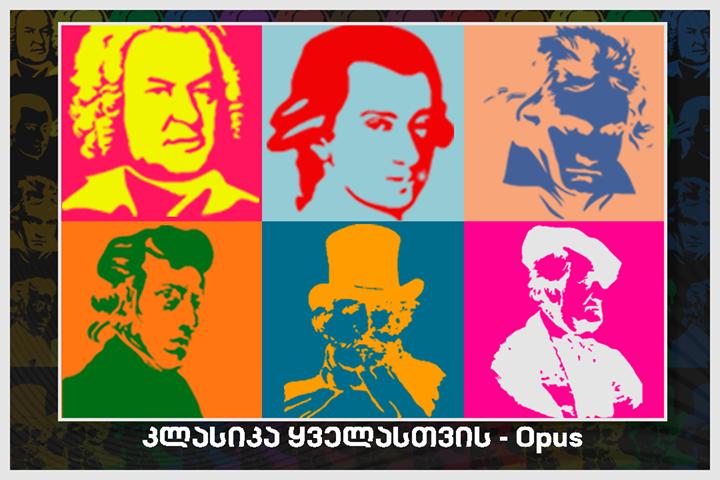 კლასიკა ყველასთვის - Opus N28 - ქართული მუსიკა