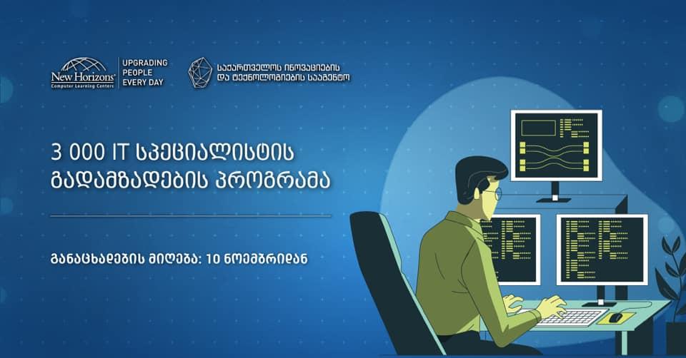 პიკის საათი - ინფორმაციული ტექნოლოგიების სპეციალისტთა გადამზადების პროგრამა