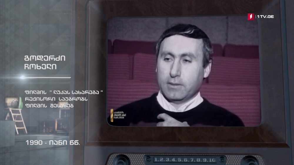 """#ტელემუზეუმი გოდერძი ჩოხელი საუბრობს ფილმ """"ლუკას სახარებაზე"""""""