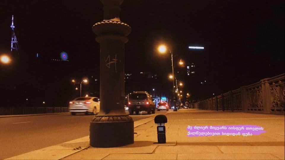 პიკის საათი - გალა თბილისის თანამედროვე ქუჩებიდან