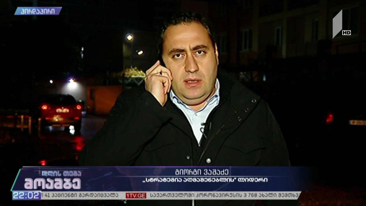 """""""მოამბე - დღის თემის"""" შეკითხვებს გიორგი ვაშაძემ უპასუხა"""