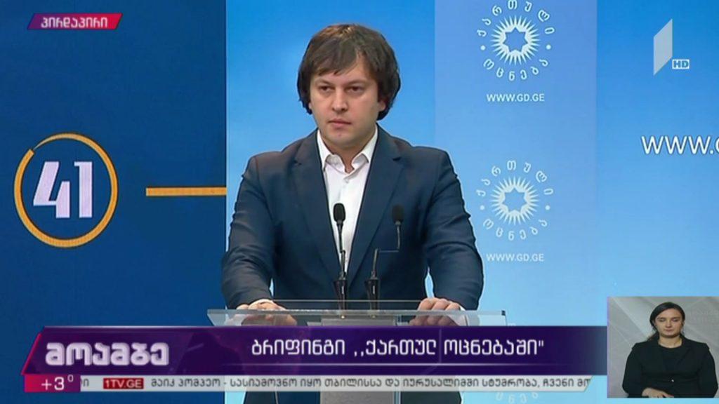 Ираклий Кобахидзе заявил, что кандидаты от оппозиции скрытно активно работают над мобилизацией избирателей