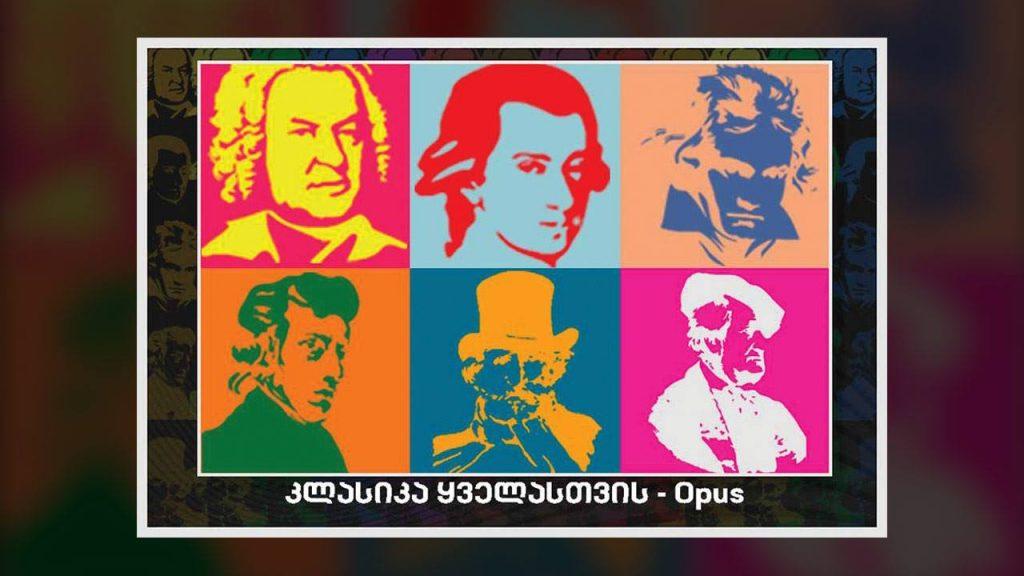 კლასიკა ყველასთვის - Opus N 34 - ქართველი შემსრულებლები
