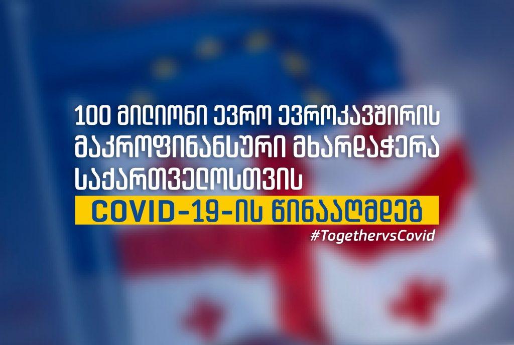 Европaтәи Ахеилaк Қырҭтәылa иaзоунaшьҭит 100 миллион евро, aри aҧaрa aиҳaрa aкоронaвирус aҿaгылaрa иaхҭнырҵоит