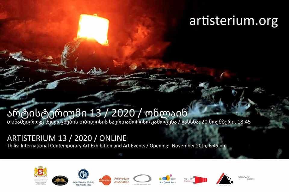 """არტნიუსი - თანამედროვე ხელოვნების საერთაშორისო გამოფენა """"არტისტერიუმი"""""""