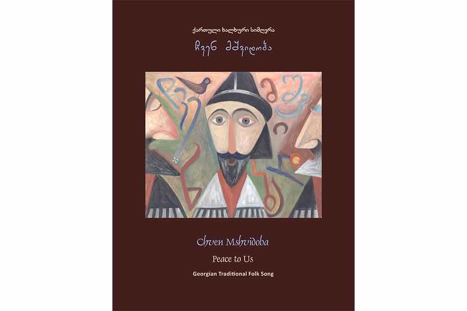 """ჩაკრულო - ერთი ქართული ხალხური სიმღერისადმი მიძღვნილი წიგნი """"ჩვენ მშვიდობა"""""""