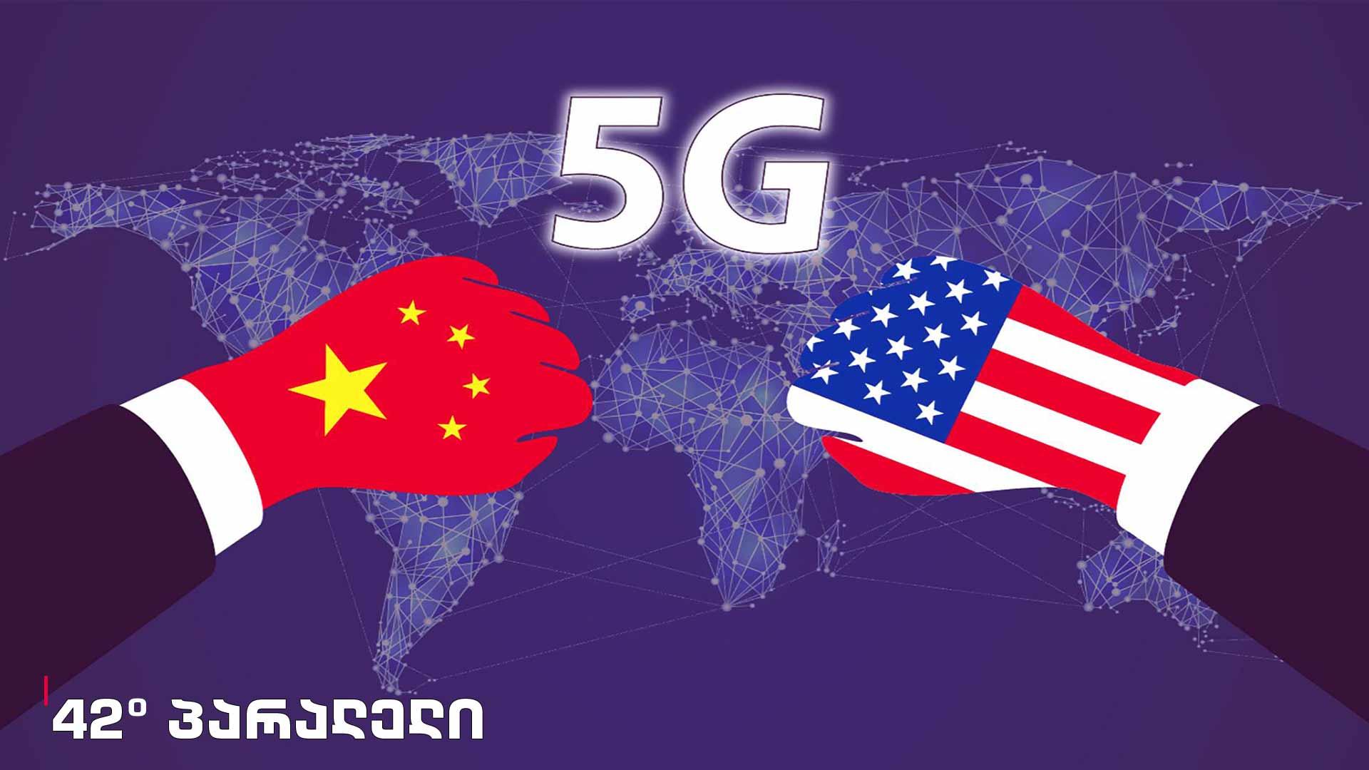 """42° პარალელი - 5G-ის ეპოქა: """"ჰუავეი"""" და ჩინეთის ტექნოლოგიური პოლიტიკა"""