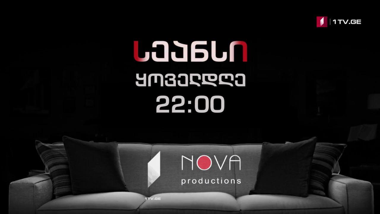 """""""სეანსი"""" (15) - ორშაბათი-პარასკევი, 22:00"""