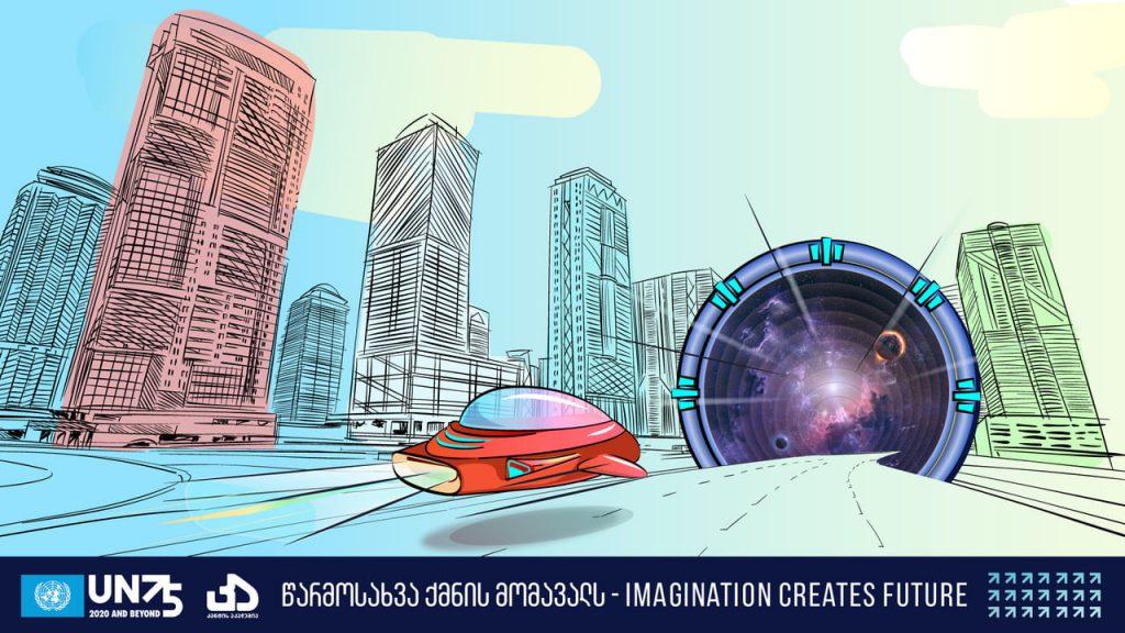 """პიკის საათი - """"წარმოსახვა ქმნის მომავალს"""" – როგორი იქნება 2045?!"""
