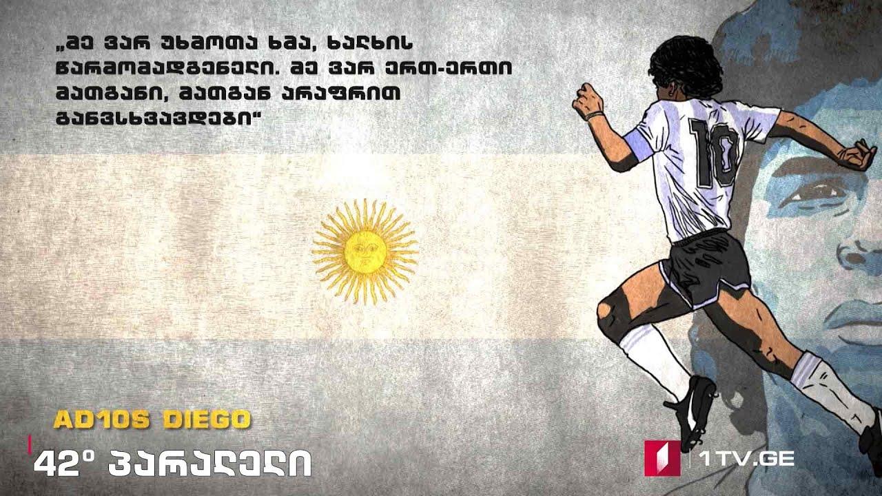 42°პარალელი - Santa Maradona