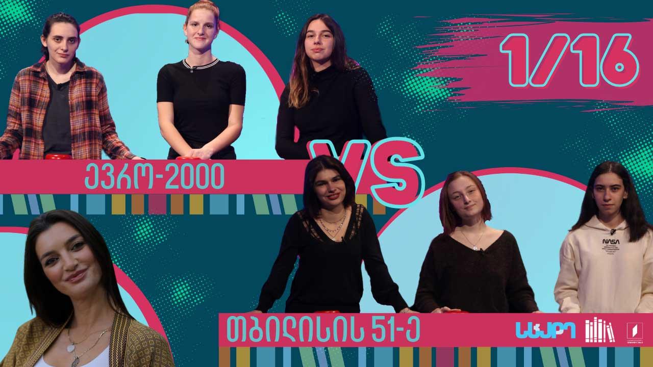 """#წიგნებისთარო ბათუმის სკოლა """"ევრო-2000"""" VS თბილისის 51-ე სკოლა"""