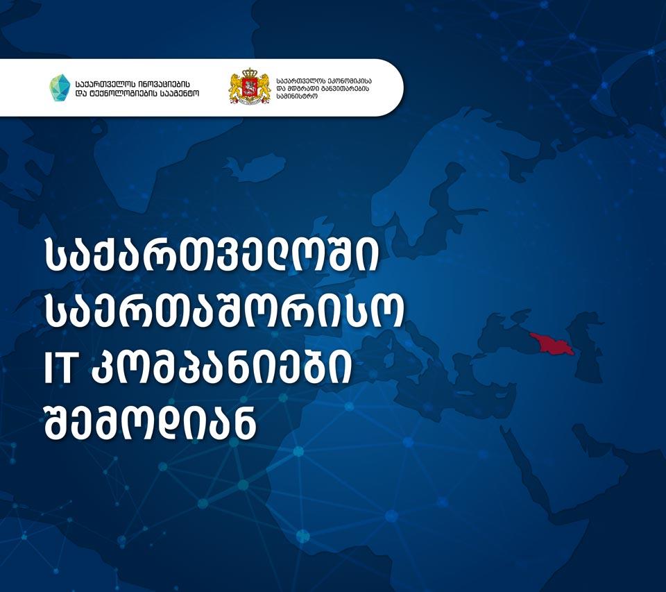 В Грузию заходят международные IT-компании