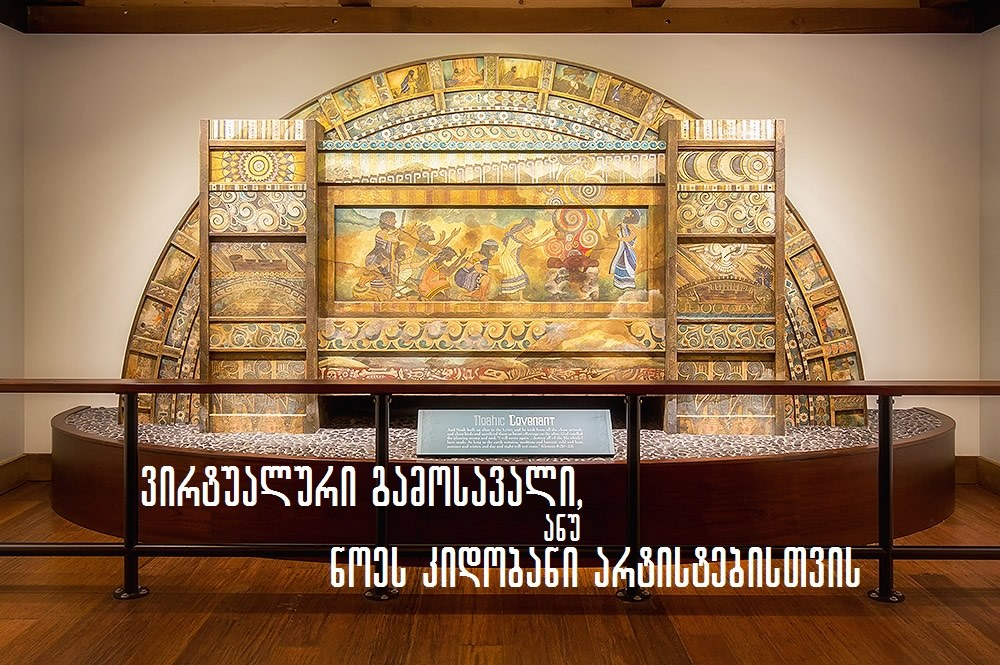 #სახლისკენ - ვირტუალური გამოსავალი ანუ ნოეს კიდობანი არტისტებისთვის