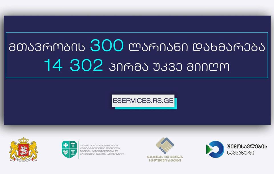 Правительственную помощь в размере 300 лари уже получили 14 302 человек