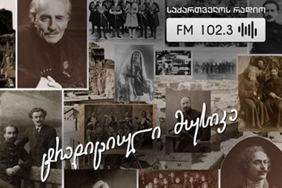ტრადიციული მუსიკა - სხვადასხვა კუთხის ქართული ხალხური სიმღერები