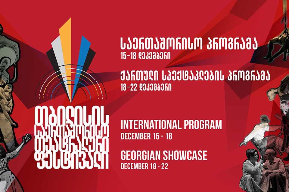 პიკის საათი - თბილისის საერთაშორისო თეატრალური ფესტივალი