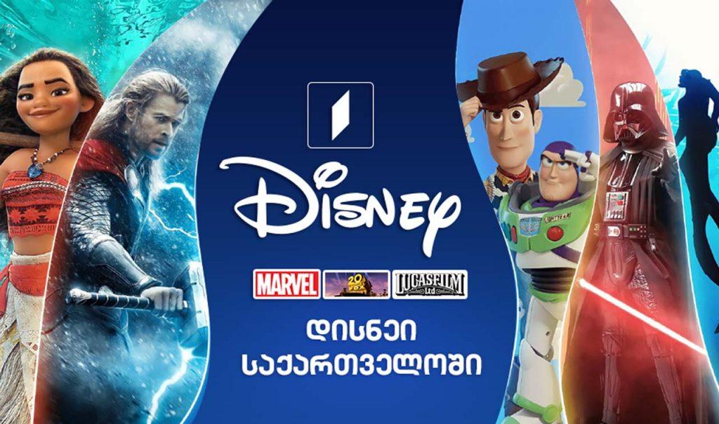 Walt Disney-ის ანიმაციური ფილმების სიმღერების ქართულენოვანი ვერსიების შესაქმნელად გამოცხადებული შერჩევის მეორე ეტაპზე გადასული კომპანიები გამოვლინდა