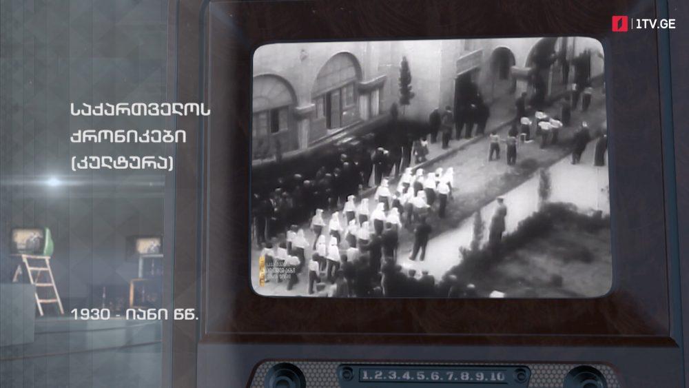#ტელემუზეუმი საქართველოს ქრონიკები, 1930-იანი წლები