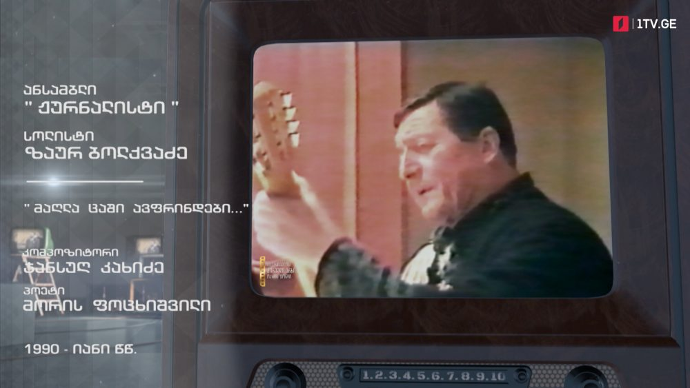 """#ტელესკოლა ზაურ ბოლქვაძე სიმღერით """"მაღლა ცაში ავფრინდები..."""", 1990-იანი წლები"""