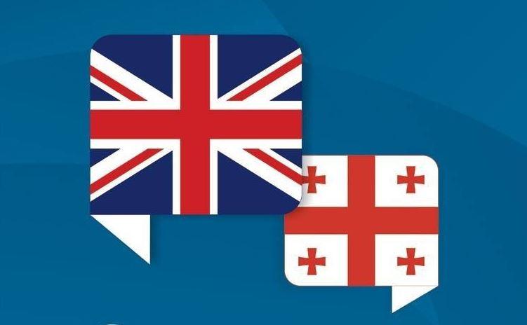 საქართველოს საელჩო მოქალაქეებს გაერთიანებულ სამეფოში სამგზავრო მიმოსვლის რეჟიმის ცვლილების შესახებ აფრთხილებს