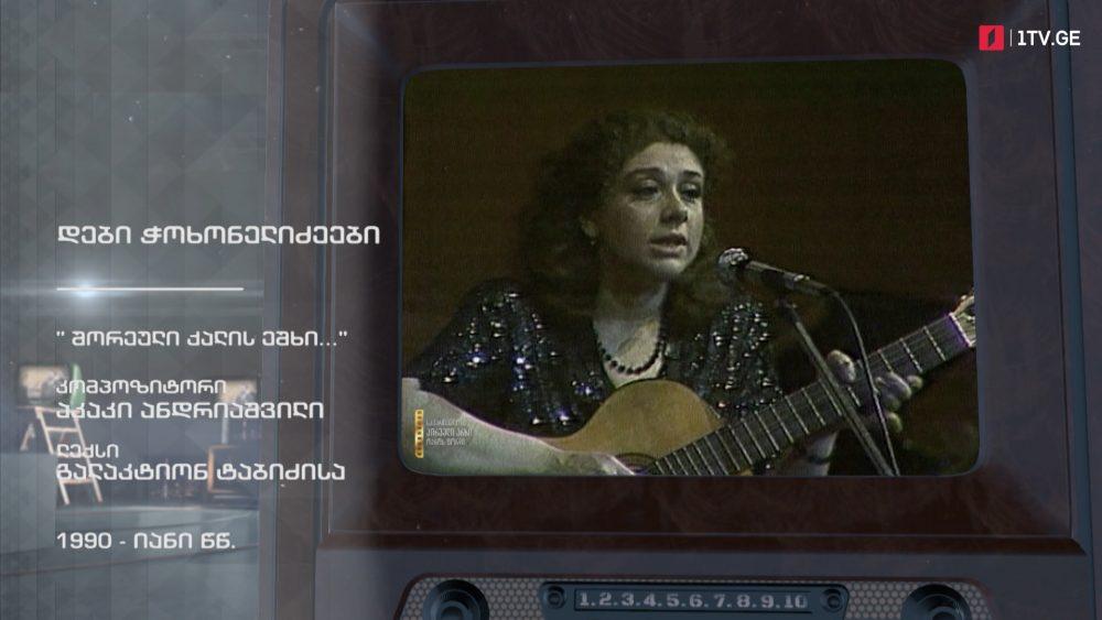 """#ტელემუზეუმი დები ჭოხონელიძეები სიმღერით """"შორეული ქალის ეშხი..."""", 1990-იანი წლები"""