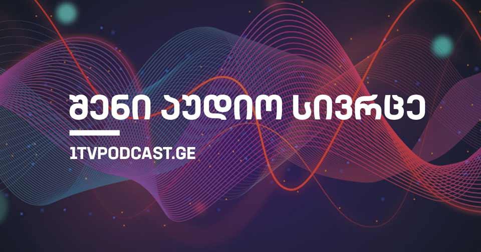 «Քո աուդիո տարածքը» - Վրաստանի առաջին ալիքը սկսել է նոր նախագիծ