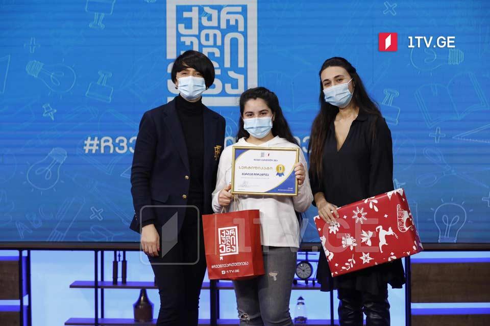 GPB awards winners of Georgian language olympiad