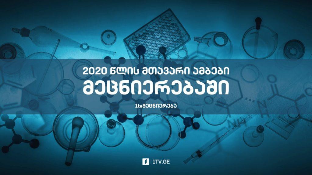 2020 წლის მთავარი ამბები მეცნიერებაში — #1tvმეცნიერება