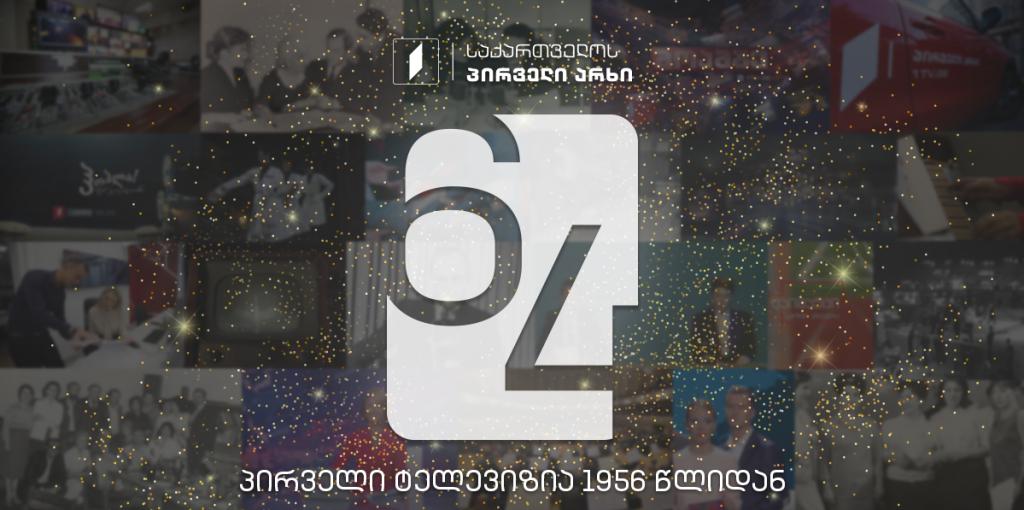 GPBcelebrates 64 years of television broadcasting