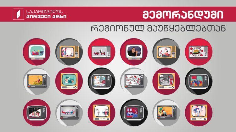 GPB, Regional Broadcasters sign Memorandum of Cooperation