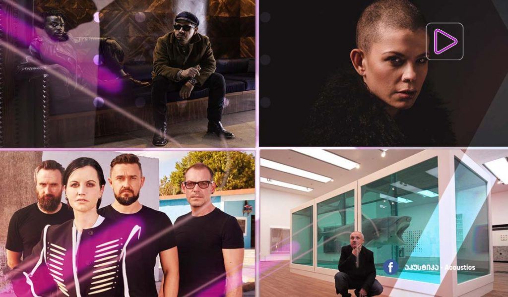 """რადიო აკუსტიკა - პრემია """"გრემი 2021""""-ის ნომინანტები"""