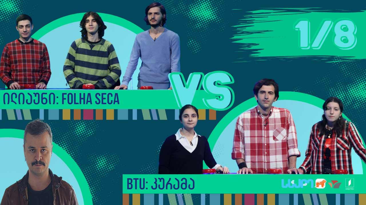 """#წიგნებისთარო სტუდენტური სეზონი! ილიაუნი """"Folha Seca"""" VS BTU """"კურამა"""""""